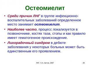 ЛНГ, К.А. Аитов, 2007 * Остеомиелит Среди причин ЛНГ в группе инфекционно-воспал