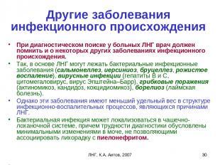 ЛНГ, К.А. Аитов, 2007 * Другие заболевания инфекционного происхождения При диагн