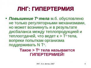 ЛНГ, К.А. Аитов, 2007 * ЛНГ: ГИПЕРТЕРМИЯ Повышение То тела м.б. обусловлено не т