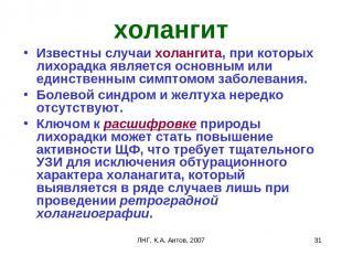 ЛНГ, К.А. Аитов, 2007 * холангит Известны случаи холангита, при которых лихорадк