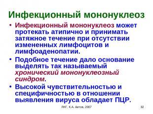 ЛНГ, К.А. Аитов, 2007 * Инфекционный мононуклеоз Инфекционный мононуклеоз может