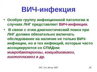 ЛНГ, К.А. Аитов, 2007 * ВИЧ-инфекция Особую группу инфекционной патологии в случ