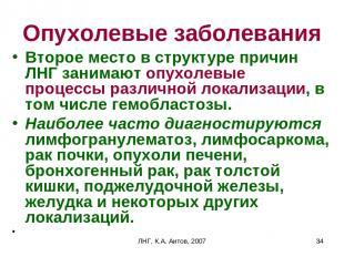 ЛНГ, К.А. Аитов, 2007 * Опухолевые заболевания Второе место в структуре причин Л