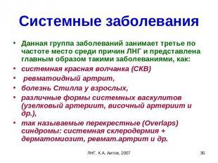 ЛНГ, К.А. Аитов, 2007 * Системные заболевания Данная группа заболеваний занимает