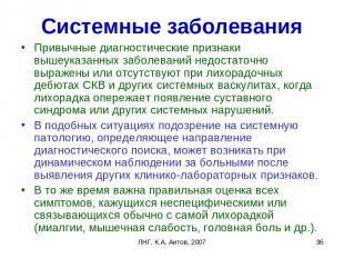 ЛНГ, К.А. Аитов, 2007 * Системные заболевания Привычные диагностические признаки