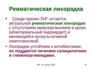 ЛНГ, К.А. Аитов, 2007 * Ревматическая лихорадка Среди причин ЛНГ остается акт