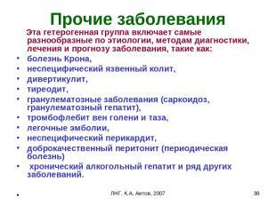 ЛНГ, К.А. Аитов, 2007 * Прочие заболевания Эта гетерогенная группа включает самы