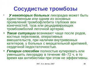 ЛНГ, К.А. Аитов, 2007 * Сосудистые тромбозы У некоторых больных лихорадка мож