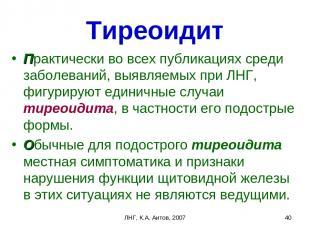 ЛНГ, К.А. Аитов, 2007 * Тиреоидит Практически во всех публикациях среди заболева