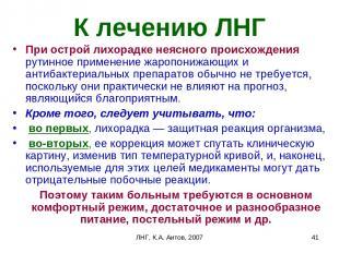 ЛНГ, К.А. Аитов, 2007 * К лечению ЛНГ При острой лихорадке неясного происхождени