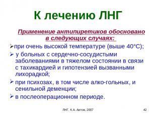 ЛНГ, К.А. Аитов, 2007 * К лечению ЛНГ Применение антипиретиков обосновано в след