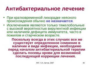 ЛНГ, К.А. Аитов, 2007 * Антибактериальное лечение При кратковременной лихорадке