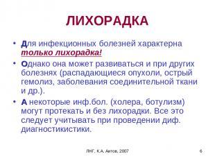 ЛНГ, К.А. Аитов, 2007 * ЛИХОРАДКА Для инфекционных болезней характерна только ли