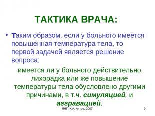 ЛНГ, К.А. Аитов, 2007 * ТАКТИКА ВРАЧА: Таким образом, если у больного имеется по