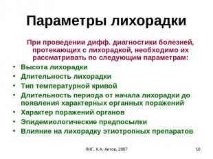 ЛНГ, К.А. Аитов, 2007 * Параметры лихорадки При проведении дифф. диагностики бол