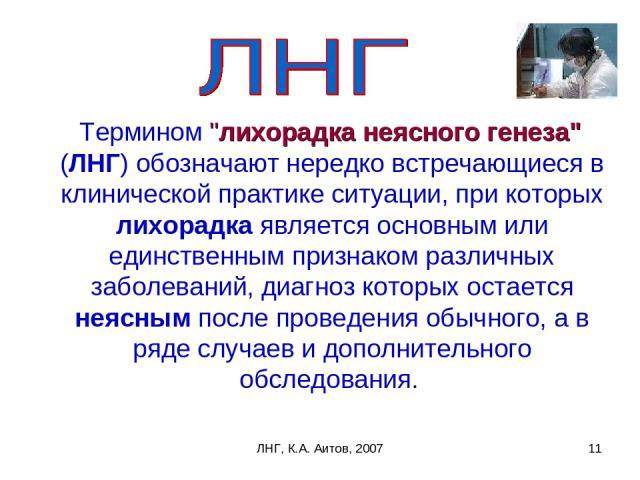 ЛНГ, К.А. Аитов, 2007 * Термином