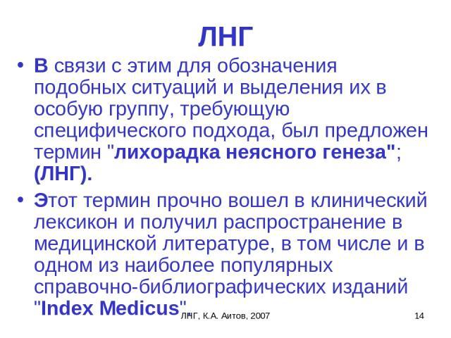 ЛНГ, К.А. Аитов, 2007 * ЛНГ В связи с этим для обозначения подобных ситуаций и выделения их в особую группу, требующую специфического подхода, был предложен термин