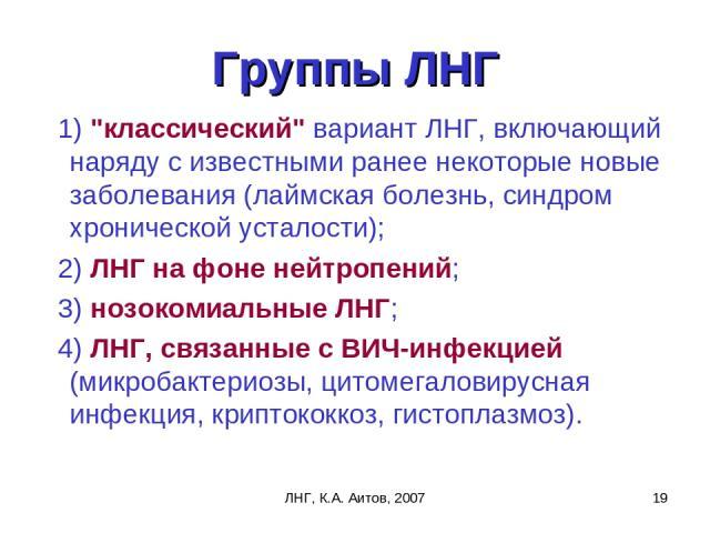 ЛНГ, К.А. Аитов, 2007 * Группы ЛНГ 1)