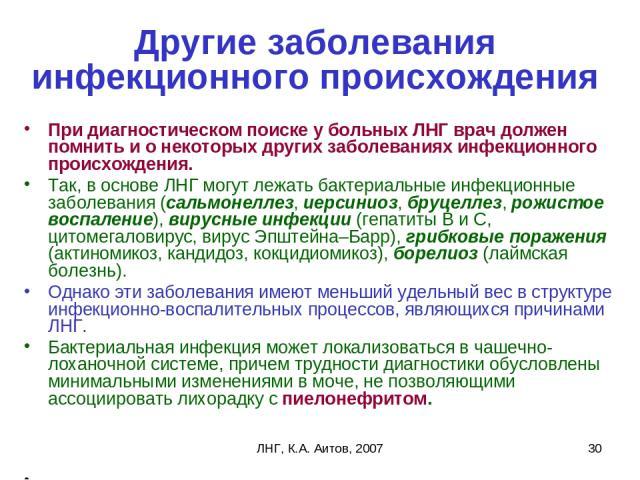 ЛНГ, К.А. Аитов, 2007 * Другие заболевания инфекционного происхождения При диагностическом поиске у больных ЛНГ врач должен помнить и о некоторых других заболеваниях инфекционного происхождения. Так, в основе ЛНГ могут лежать бактериальные инфекцион…