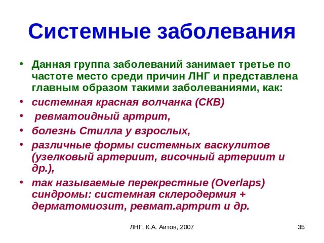 ЛНГ, К.А. Аитов, 2007 * Системные заболевания Данная группа заболеваний занимает третье по частоте место среди причин ЛНГ и представлена главным образом такими заболеваниями, как: системная красная волчанка (СКВ) ревматоидный артрит, болезнь Стилла …
