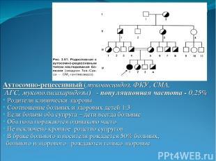Аутосомно-рецессивный (муковисцидоз, ФКУ, СМА, АГС, мукополисахаридозы) - популя