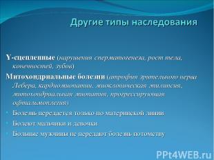 Y-сцепленные (нарушения сперматогенеза, рост тела, конечностей, зубов) Митохондр
