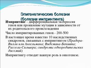 Эпигенетические болезни (болезни импринтинга) Импринтинг - дифференциальная эксп