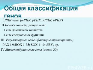 Общая классификация генов I.РНК-гены (тРНК, рРНК, яРНК, иРНК) II.Белок-синтезиру