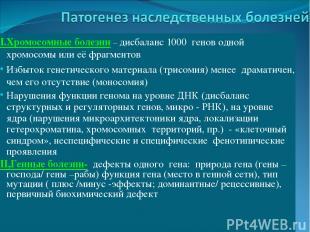 I.Хромосомные болезни – дисбаланс 1000 генов одной хромосомы или её фрагментов И
