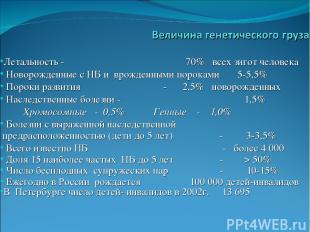 Летальность - 70% всех зигот человека Новорожденные с НБ и врожденными пороками
