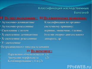 II По типу наследования : III По клиническому проявлению: Аутосомно-доминантные
