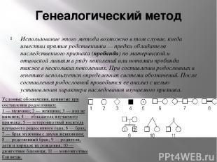 Генеалогический метод Использование этого метода возможно в том случае, когда из