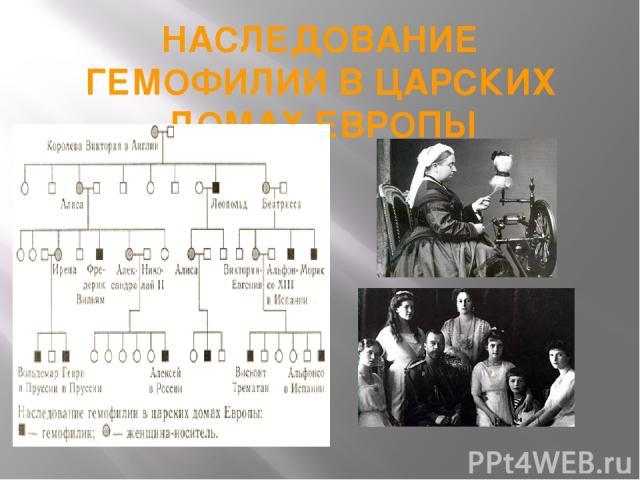 НАСЛЕДОВАНИЕ ГЕМОФИЛИИ В ЦАРСКИХ ДОМАХ ЕВРОПЫ