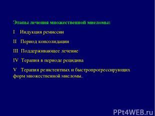 Этапы лечения множественной миеломы: I Индукция ремиссии II Период консолидации