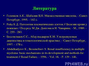 Литература Голенков А.К., Шабалин В.Н. Множественная миелома. - Санкт-Петербург,