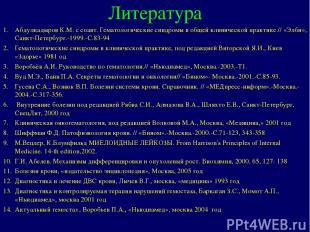 Литература Абдулкадыров К.М. с соавт. Гематологические синдромы в общей клиничес