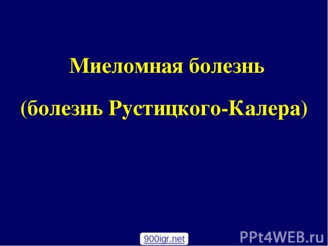 Миеломная болезнь (болезнь Рустицкого-Калера) 900igr.net