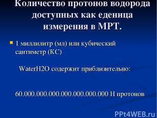 Количество протонов водорода доступных как еденица измерения в МРТ. 1 миллилитр