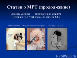 Статьи o МРТ (продолжение) Сильные магниты Цитируется по авариям Источник: New Y