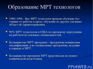 Образование МРТ технологов 1983-1996 - Все МРТ технологи прошли обучение без отр