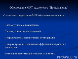 Образование МРТ технологов (Продолжение) Отсутствие специального МРТ образования