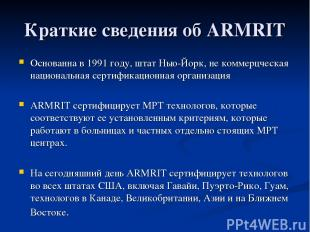 Краткие сведения об ARMRIT Основанна в 1991 году, штат Нью-Йорк, не коммерцческа