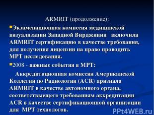 ARMRIT (продолжение): Экзаменационная комиссия медицинской визуализации Западной