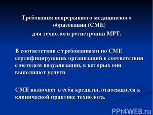 Требования непрерывного медицинского образования (CME) для технологи регистрации