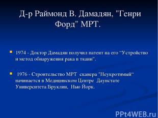 """Д-р Раймонд В. Дамадян, """"Генри Форд"""" МРТ. 1974 - Доктор Дамадян получил патент н"""