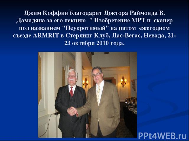 Джим Коффин благодарит Доктора Раймонда В. Дамадяна за его лекцию