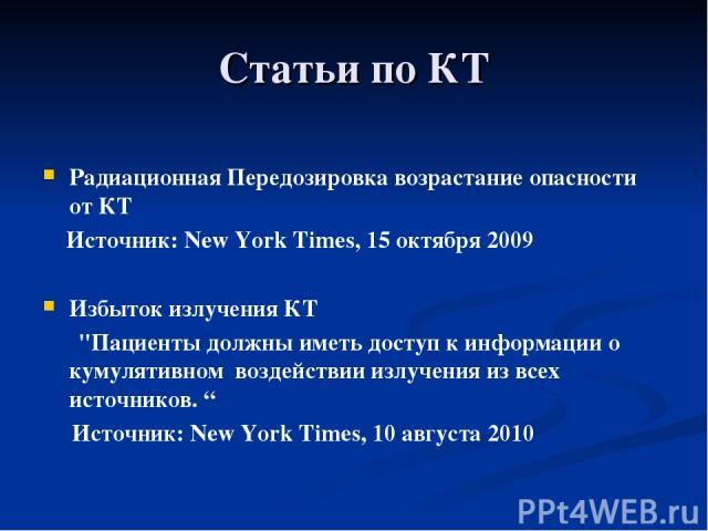 Статьи по КТ Радиационная Передозировка возрастание опасности от КТ Источник: New York Times, 15 октября 2009 Избыток излучения КТ