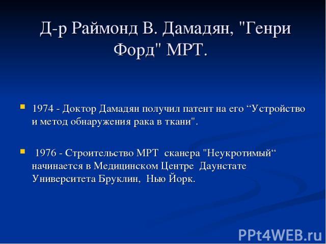 Д-р Раймонд В. Дамадян,