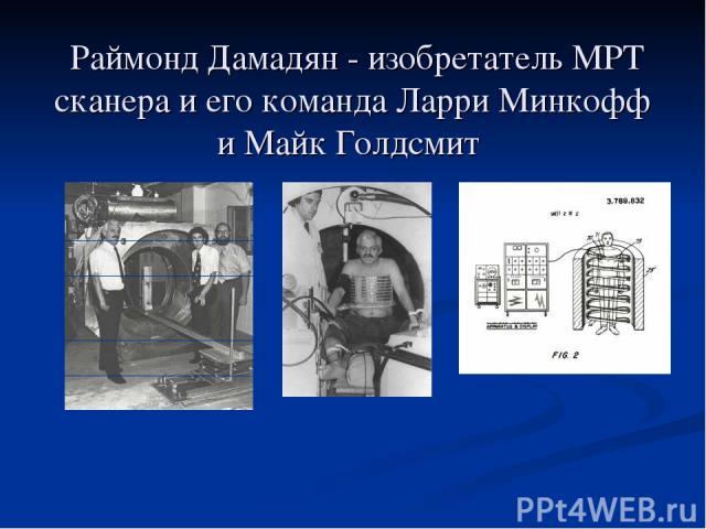 Раймонд Дамадян - изобретатель МРТ сканера и его команда Ларри Минкофф и Майк Голдсмит