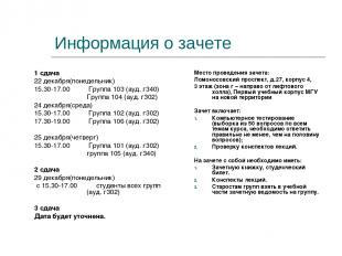 Информация о зачете 1 сдача 22 декабря(понедельник) 15.30-17.00 Группа 103 (ауд.